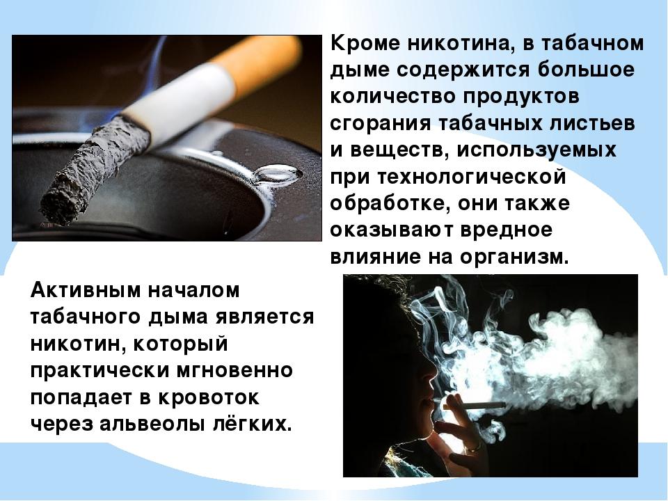 Кроме никотина, в табачном дыме содержится большое количество продуктов сгора...