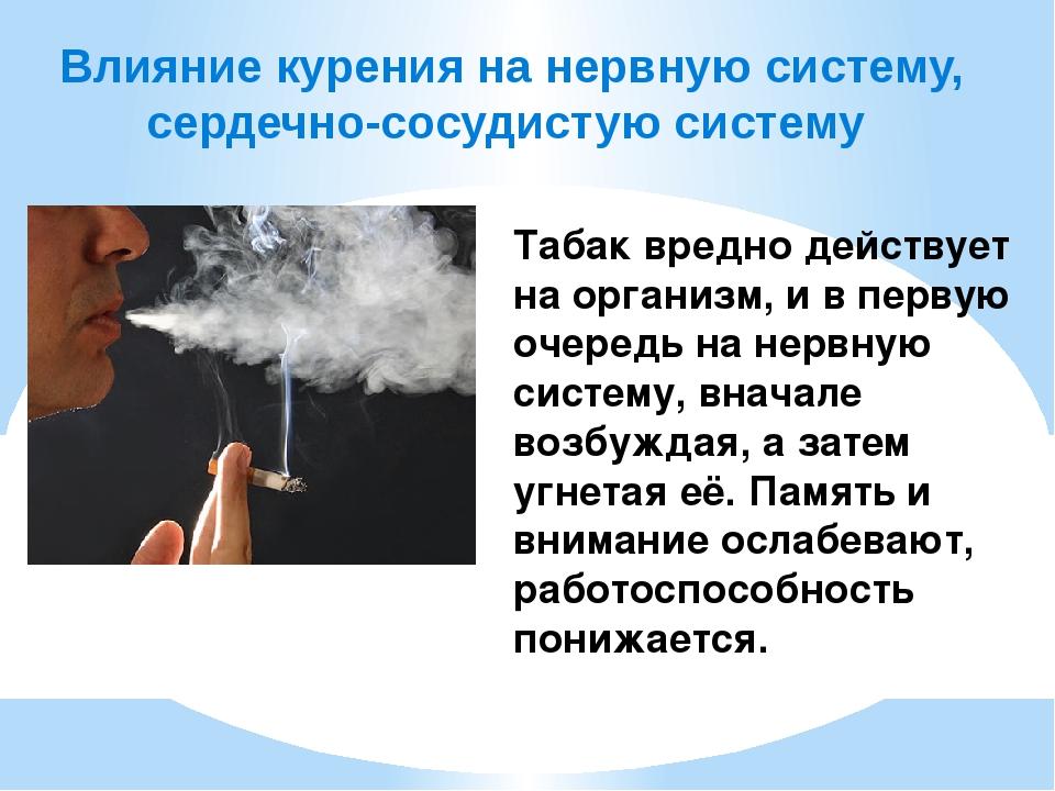 Влияние курения на нервную систему, сердечно-сосудистую систему Табак вредно...