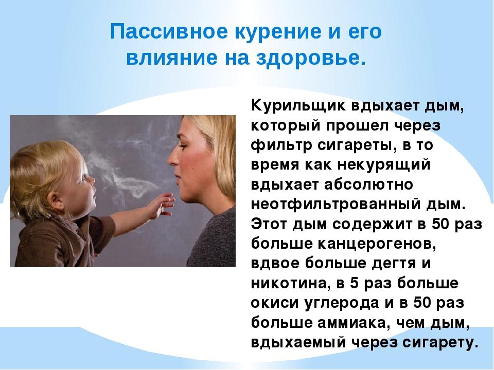 Пассивное курение и его влияние на здоровье. Курильщик вдыхает дым, который п...