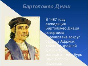 Бартоломео Диаш В 1487 году экспедиция Бартоломео Диаша совершила путешествие