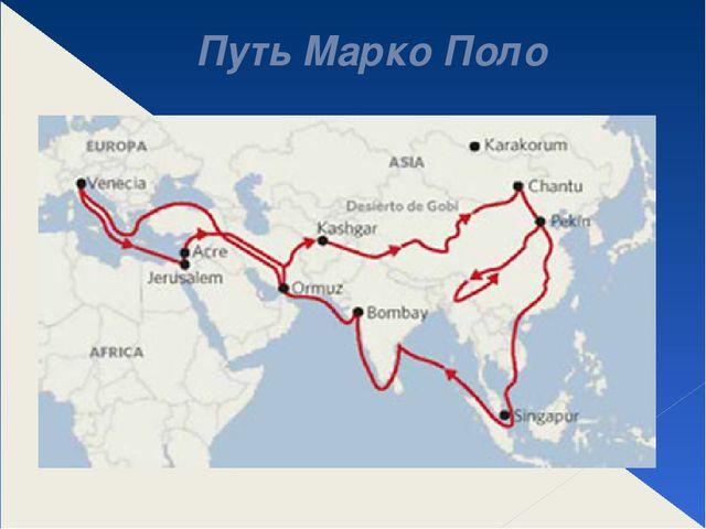 Путь Марко Поло