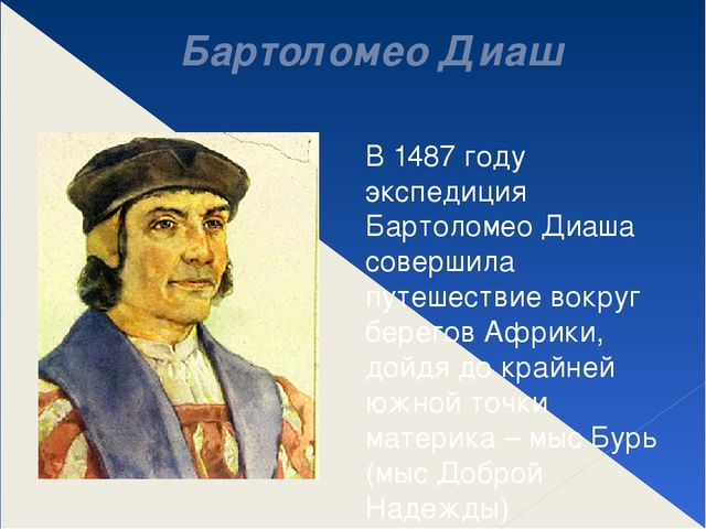 Бартоломео Диаш В 1487 году экспедиция Бартоломео Диаша совершила путешествие...