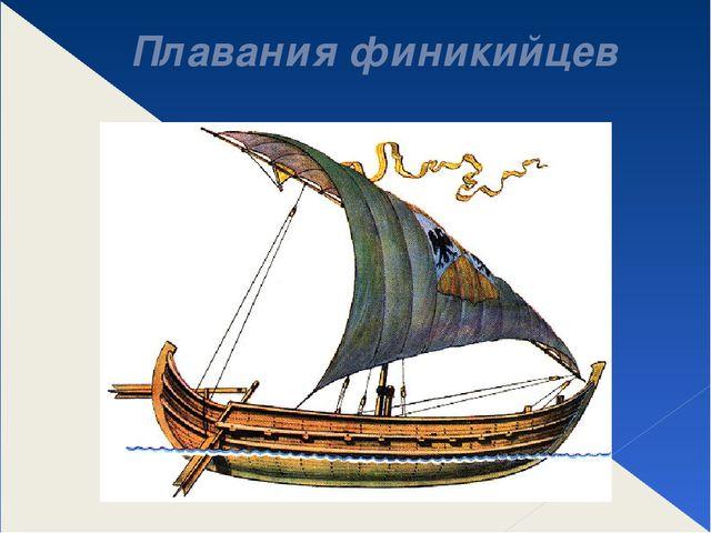 Плавания финикийцев