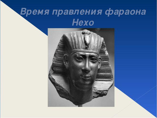 Время правления фараона Нехо