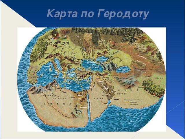 Карта по Геродоту