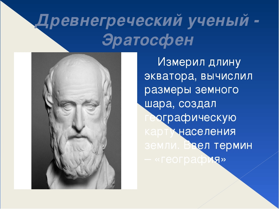 Древнегреческий ученый - Эратосфен Измерил длину экватора, вычислил размеры з...