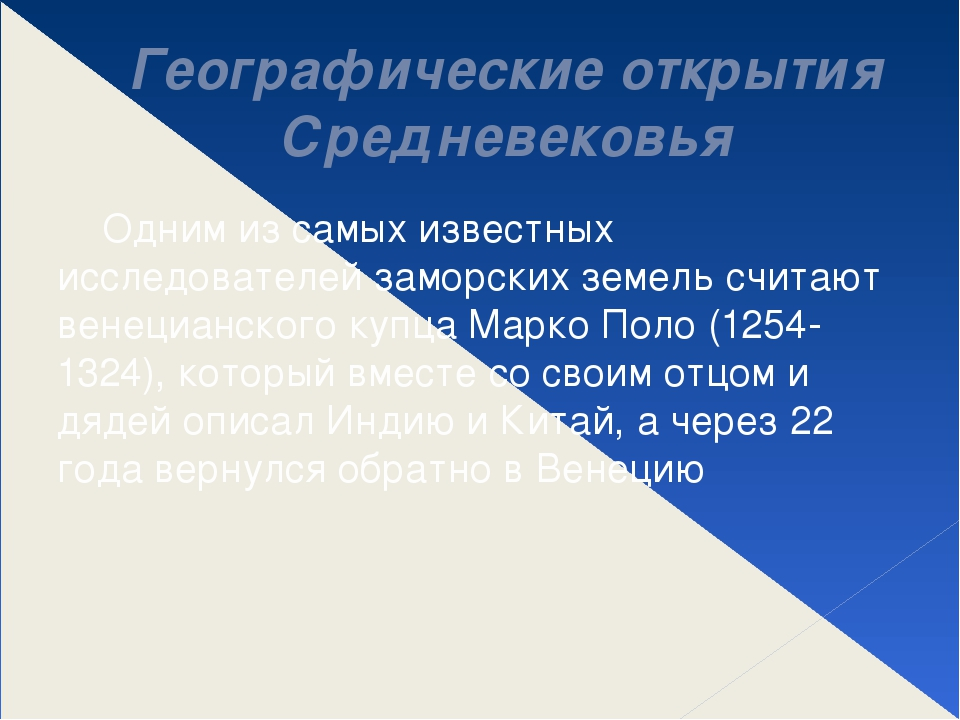 Географические открытия Средневековья Одним из самых известных исследователей...