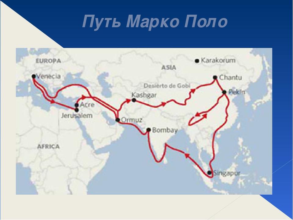 маршрут путешествий марко поло фото два
