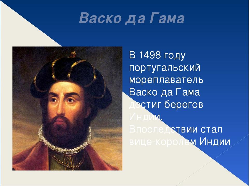 Васко да Гама В 1498 году португальский мореплаватель Васко да Гама достиг бе...