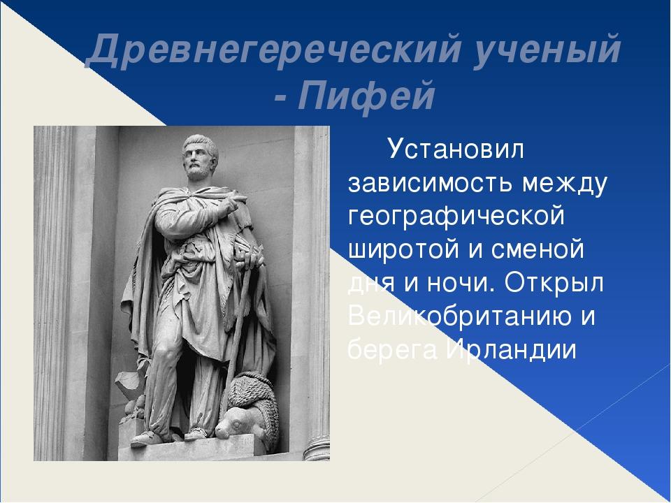 Древнегереческий ученый - Пифей Установил зависимость между географической ши...