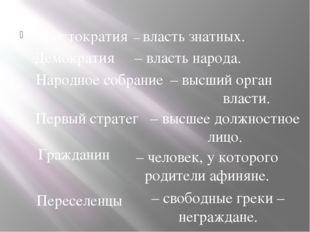Аристократия – власть знатных. Демократия – власть народа. Народное собрание