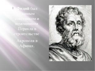 Фидий был главным советником и помощникомПериклав строительстве Акрополяв