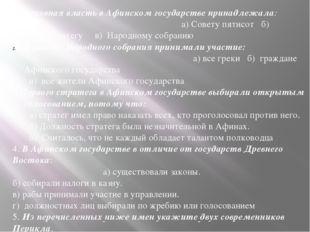 1.Верховная власть в Афинском государстве принадлежала: а) Совету пятисот б)