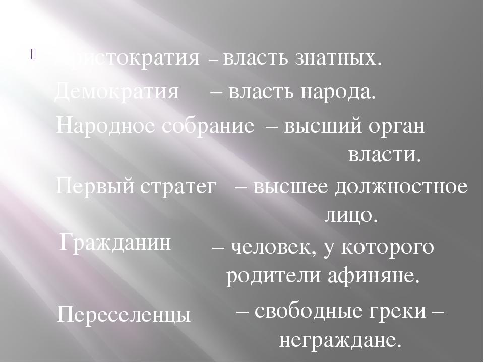 Аристократия – власть знатных. Демократия – власть народа. Народное собрание...