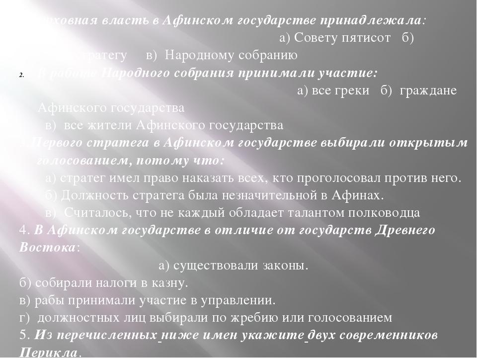 1.Верховная власть в Афинском государстве принадлежала: а) Совету пятисот б)...