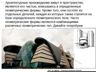 Архитектурные произведения живут в пространстве, являются его частью, вписыва