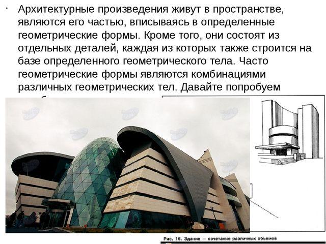 Архитектурные произведения живут в пространстве, являются его частью, вписыва...