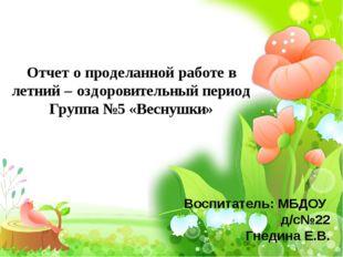 Отчет о проделанной работе в летний – оздоровительный период Группа №5 «Весну