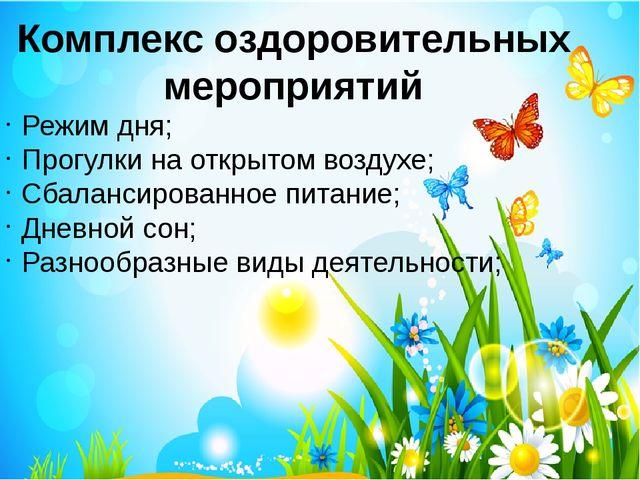 Комплекс оздоровительных мероприятий Режим дня; Прогулки на открытом воздухе;...