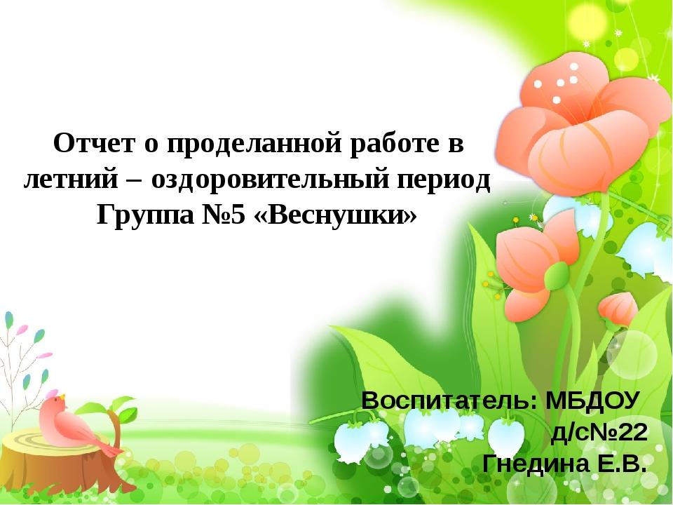 Отчет о проделанной работе в летний – оздоровительный период Группа №5 «Весну...