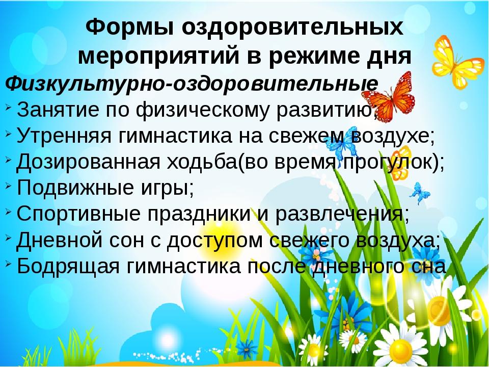 Формы оздоровительных мероприятий в режиме дня Физкультурно-оздоровительные З...