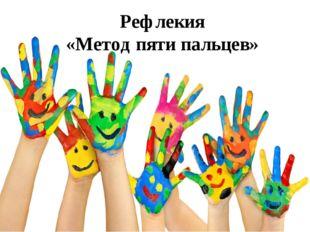 Рефлекия «Метод пяти пальцев»