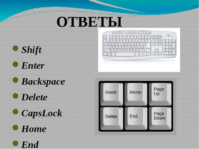 Shift Enter Backspace Delete CapsLock Home End Esc ОТВЕТЫ