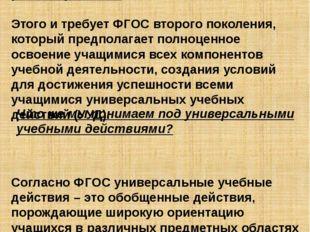 И современная тенденция развития образовательного процесса в российской школе