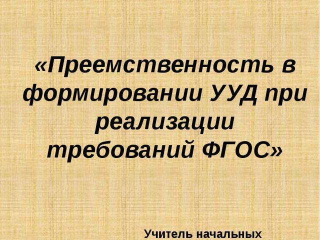 МАОУ СОШ № 5 имени Ю.А. Гагарина г. ТАМБОВ «Преемственность в формировании УУ...