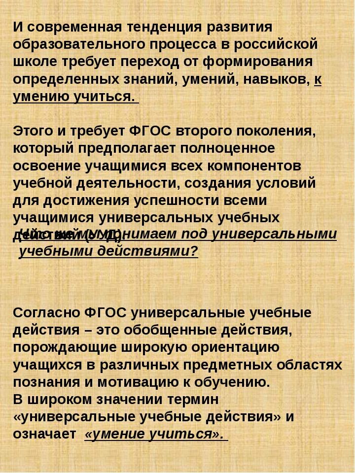 И современная тенденция развития образовательного процесса в российской школе...