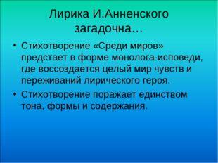 Лирика И.Анненского загадочна… Стихотворение «Среди миров» предстает в форме