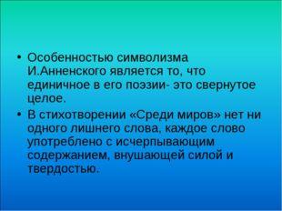 Особенностью символизма И.Анненского является то, что единичное в его поэзии-