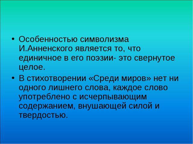 Особенностью символизма И.Анненского является то, что единичное в его поэзии-...