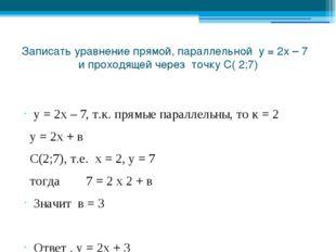 Записать уравнение прямой, параллельной у = 2х – 7 и проходящей через точку С
