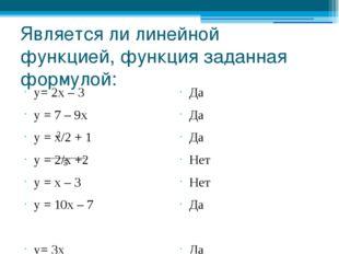 Является ли линейной функцией, функция заданная формулой: у= 2х – 3 у = 7 – 9