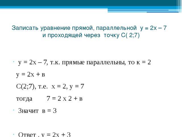 Записать уравнение прямой, параллельной у = 2х – 7 и проходящей через точку С...