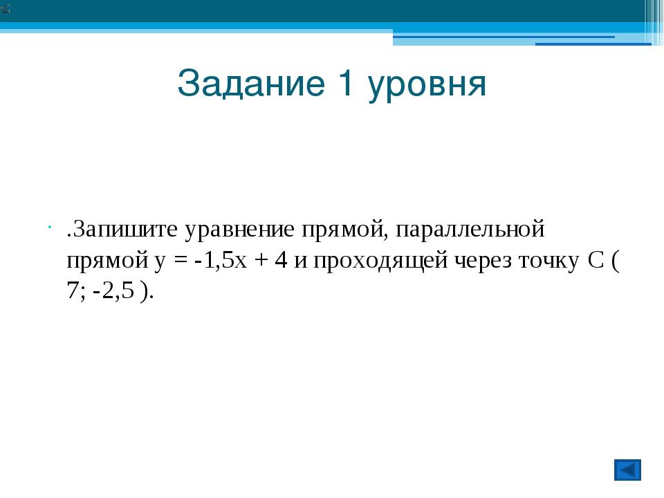 Используемая литература 1.Алгебра 7 класс( под ред.Теляковского,М., Просвещен...