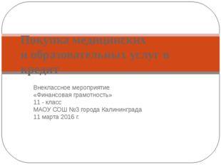 Внеклассное мероприятие «Финансовая грамотность» 11 - класс МАОУ СОШ №3 город