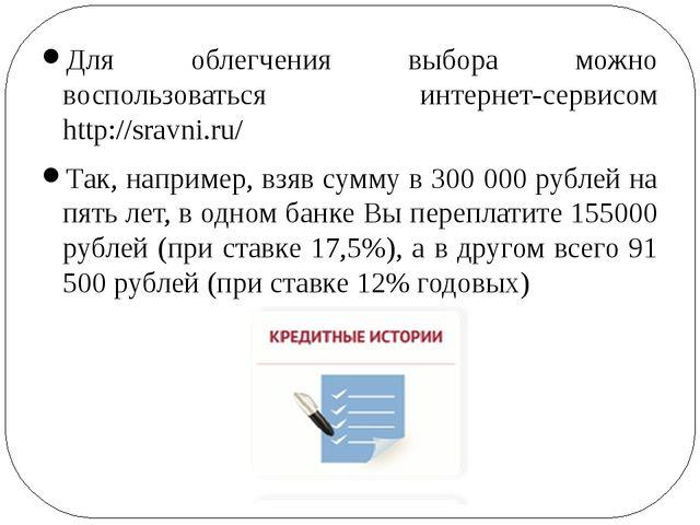 Для облегчения выбора можно воспользоваться интернет-сервисом http://sravni....