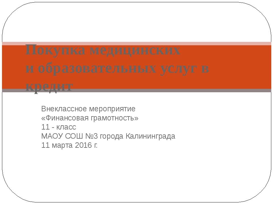 Внеклассное мероприятие «Финансовая грамотность» 11 - класс МАОУ СОШ №3 город...
