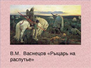 В.М. Васнецов «Рыцарь на распутье»