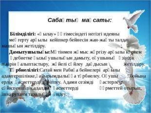 Білімділігі: «Қылау» әңгімесіндегі негізгі идеяны меңгерту арқылы кейіпкер