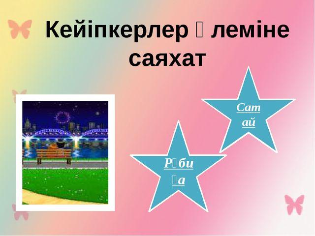 Cатай Рәбиға Кейіпкерлер әлеміне саяхат