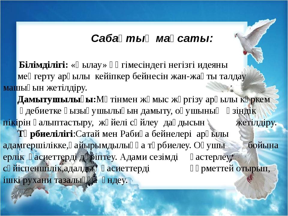 Білімділігі: «Қылау» әңгімесіндегі негізгі идеяны меңгерту арқылы кейіпкер...