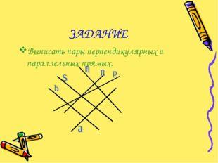 ЗАДАНИЕ Выписать пары перпендикулярных и параллельных прямых.