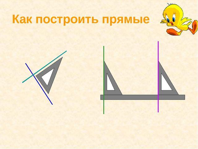 Как построить прямые