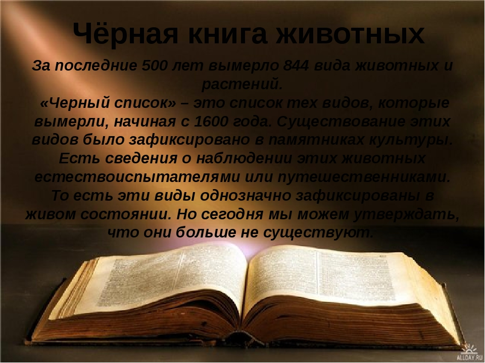 Чёрная книга животных За последние 500 лет вымерло 844 вида животных и растен...