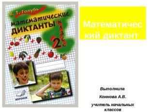 Математический диктант № 1 Выполнила Коннова А.В. учитель начальных классов