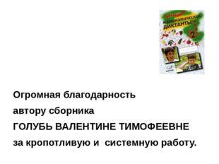 Огромная благодарность автору сборника ГОЛУБЬ ВАЛЕНТИНЕ ТИМОФЕЕВНЕ за кропот
