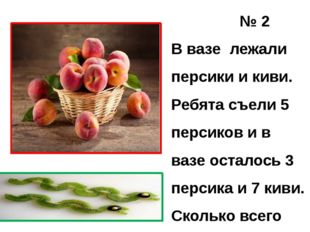 № 2 В вазе лежали персики и киви. Ребята съели 5 персиков и в вазе осталось